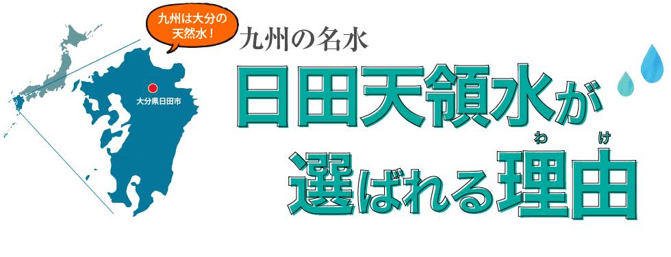 九州は大分の天然水 日田天領水が選ばれる理由