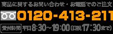 フリーダイヤル0120-413-211