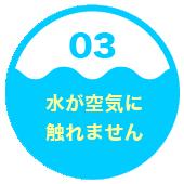 3.水が空気に触れません